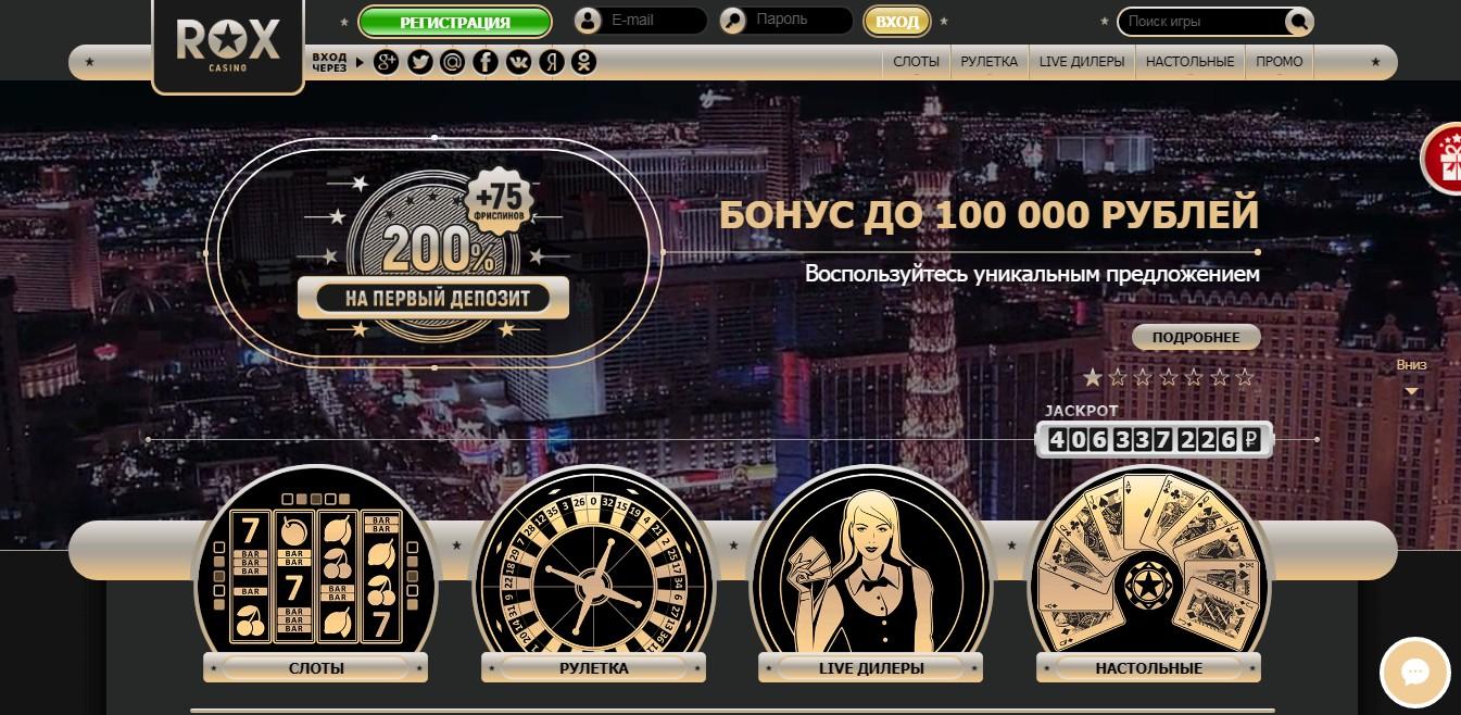 рокс казино бонус за регистрацию